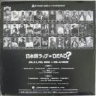 日本語ラップ is DEAD?
