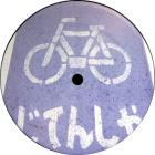 Interdimensional Transit EP